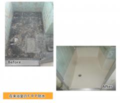大阪市某マンション 在来浴室のFRP防水