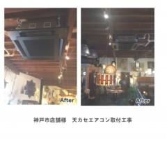 神戸市店舗様 天カセエアコン取付